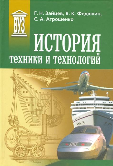 Зайцев Г., Федюкин В., Атрошенко С. История техники и технологий