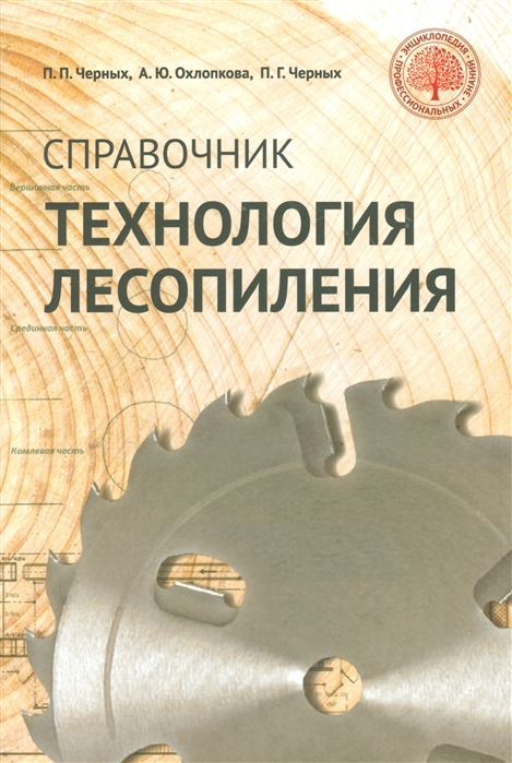 Черных П., Охлопкова А., Черных П. Технология лесопиления Справочник черных а drupal 7