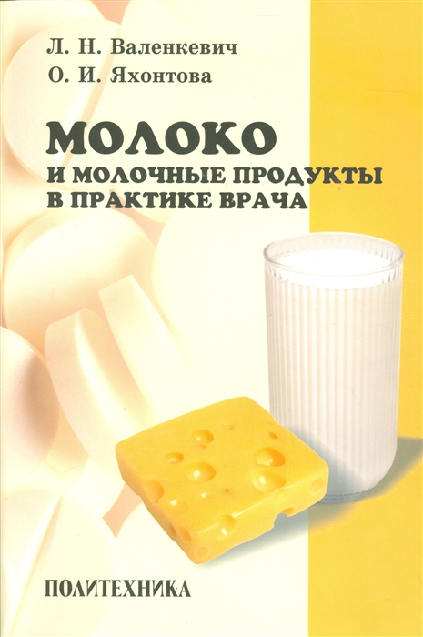 Фото - Валенкевич Л., Яхонтова О. Молоко и молочные продукты в практике врача молочные продукты
