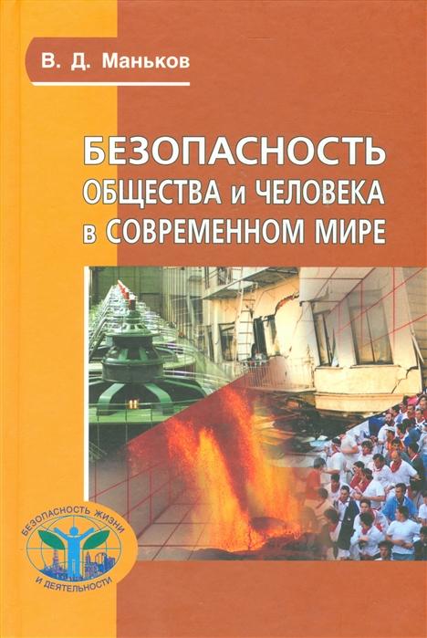 Маньков В. Безопасность общества и человека в современном мире Учебное пособие для вузов