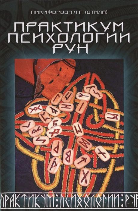 Никифорова Л. Практикум психологии рун