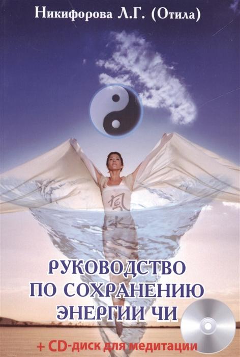 Фото - Никифорова Л. Руководство по сохранению энергии ЧИ CD райсинджер лиза цифровое видео руководство по видеосъемке cd