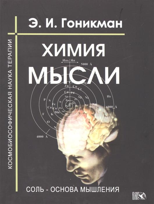 Гоникман Э. Химия мысли гоникман э тайна и сила великих желез книга 1