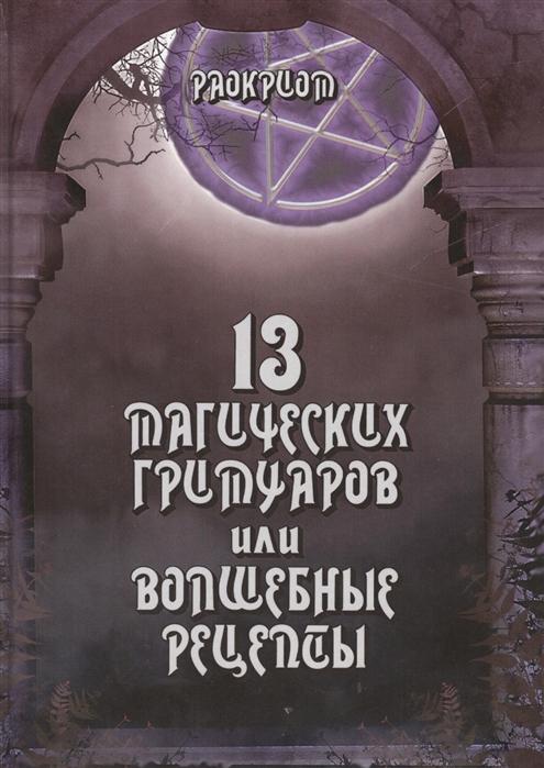 все цены на Раокриом 13 Магических гримуаров или волшебные рецепты онлайн