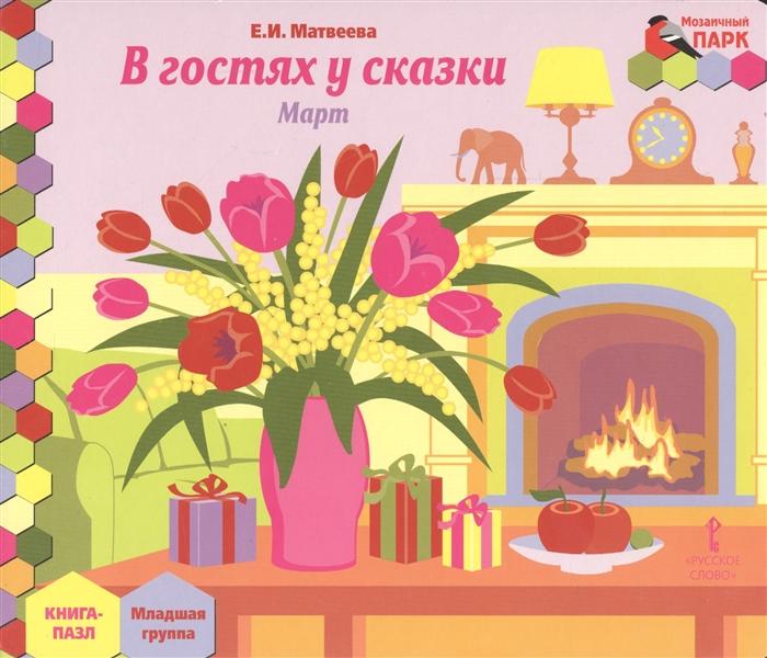 Матвеева Е. В гостях у сказки Март младшая группа Книга-пазл цены