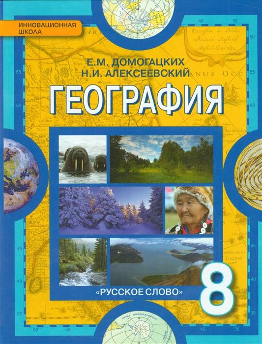 География 8 класс Учебник