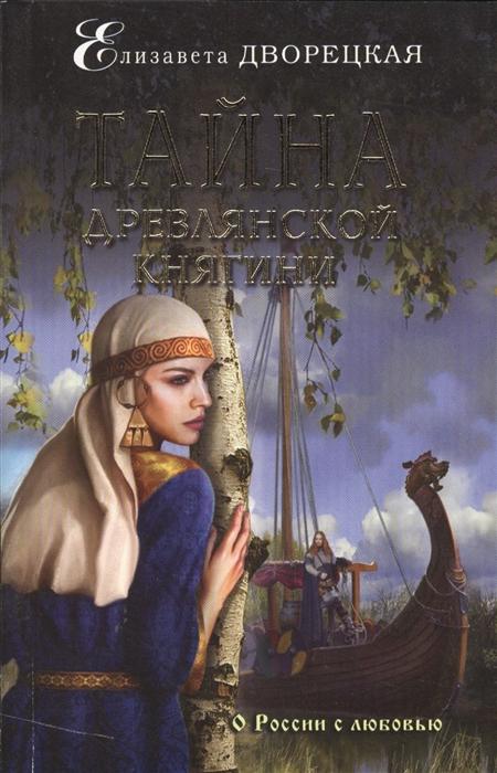 Дворецкая Е. Тайна древлянской княгини дворецкая е тайна древлянской княгини page 2 page 1 page 1