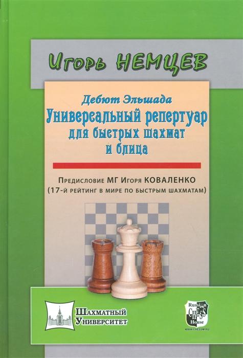 Немцев И. Дебют Эльшада Универсальный репертуар для быстрых шахмат и блица