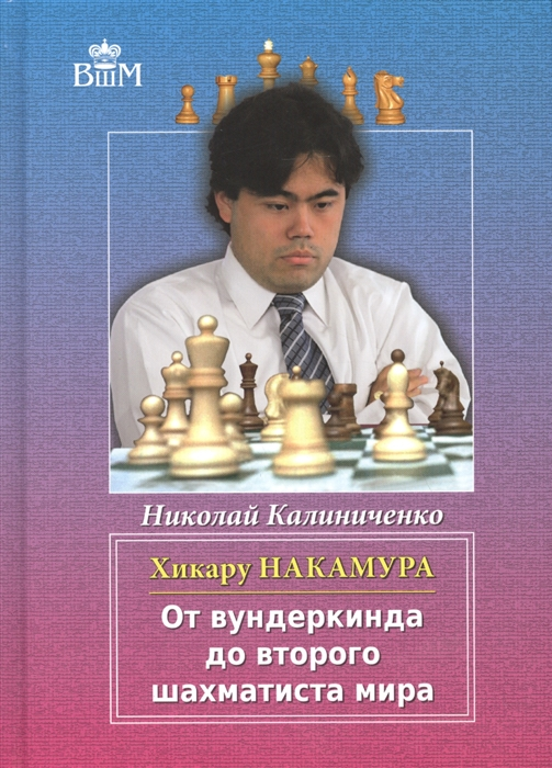 Калиниченко Н. Хикару Накамура От вундеркинда до второго шахматиста мира
