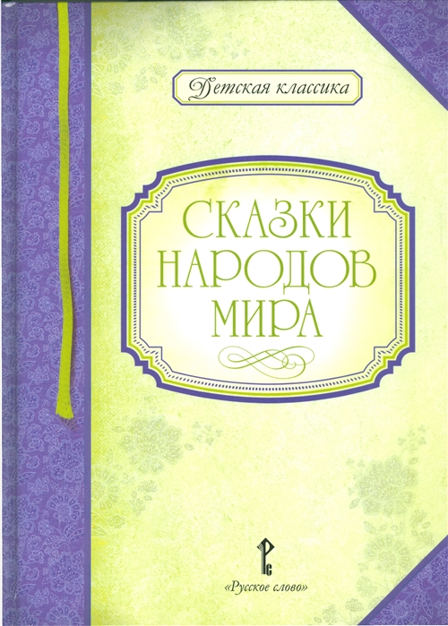 Умрюхина Н. (сост.) Сказки народов мира