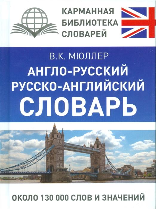 Мюллер В. Англо-русский русско-английский словарь цены онлайн