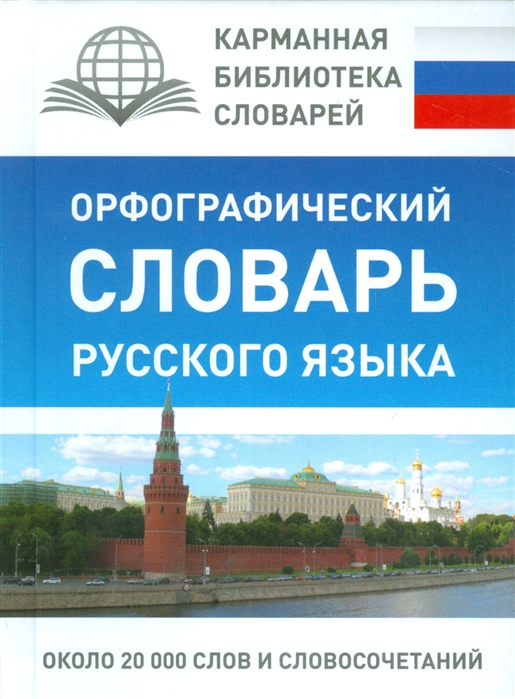 Алабугина Ю. Орфографический словарь русского языка