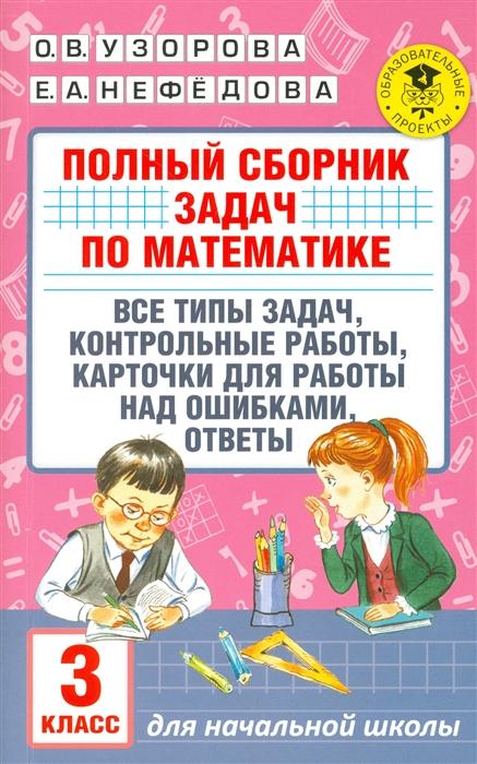 Узорова О., Нефедова Е. Полный сборник задач по математике 3 класс о в узорова 300 задач по математике 3 класс