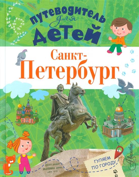 Кравченко Т. Путеводитель для детей Санкт-Петербург петербург путеводитель
