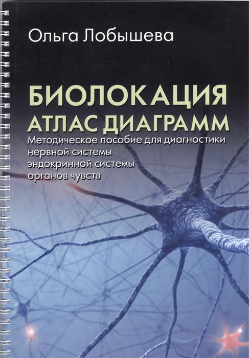 Лобышева О. Биолокация Атлас диаграмм Методическое пособие для диагностики нервной системы человека эндокринной системы органов чувств