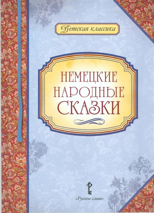 Роженцева Е. (сост.) Немецкие народные сказки