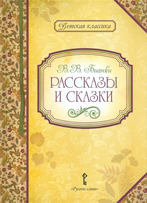 Купить Рассказы и сказки, Русское слово, Проза для детей. Повести, рассказы