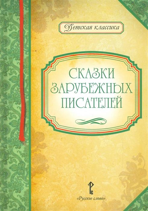 Умрюхина Н. (сост.) Сказки зарубежных писателей