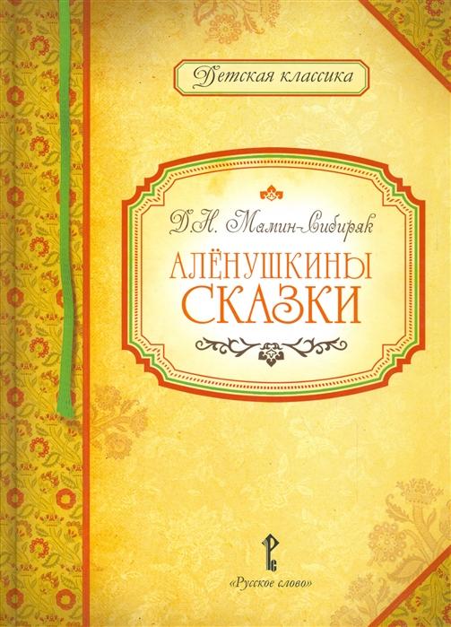 Купить Аленушкины сказки, Русское слово, Сказки