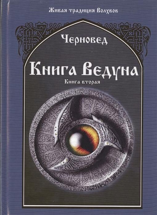 все цены на Черновед Книга Ведуна Книга II онлайн