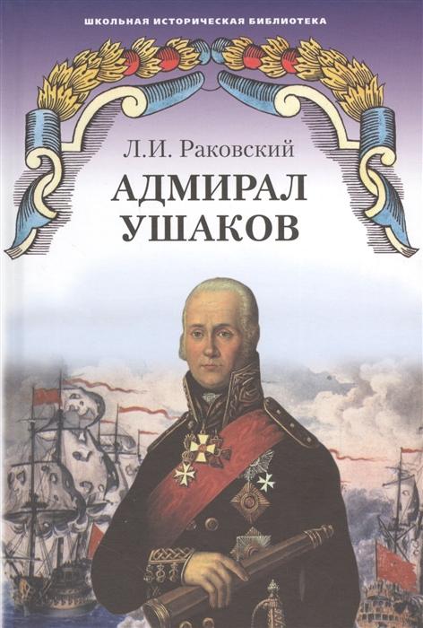 Раковский Л. Адмирал Ушаков иртенина н ушаков адмирал от бога