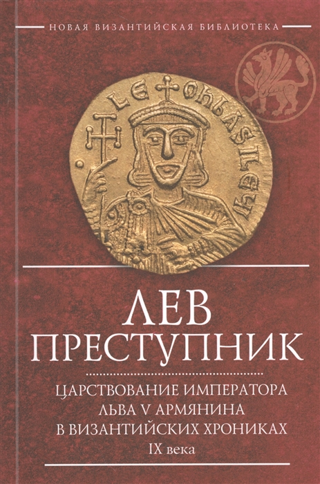 Лев Преступник Царствование императора Льва V Армянина в византийских хрониках IX века