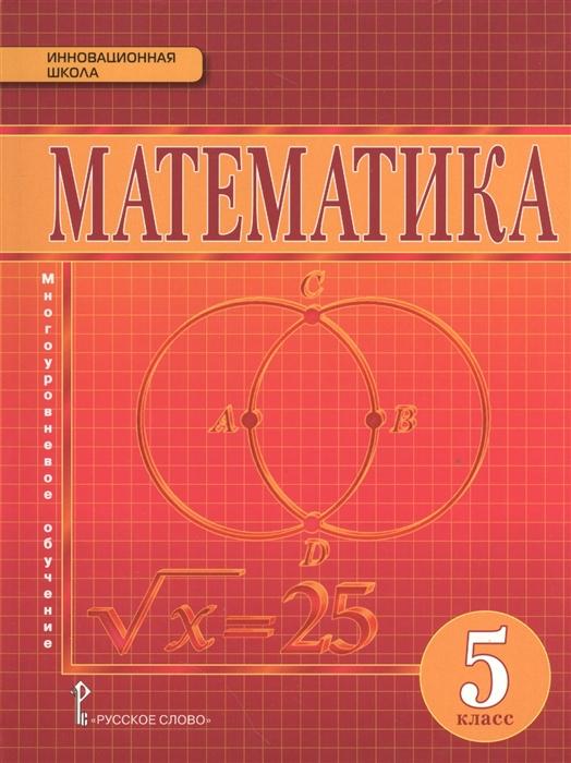 Математика Многоуровневое обучение Учебник 5 класс