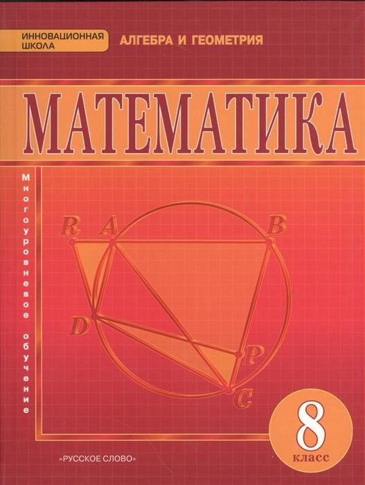 Козлов В., Никитин А., Белоносов В., Мальцев А. и др. Математика Многоуровневое обучение Учебник 8 класс Алгебра и геометрия
