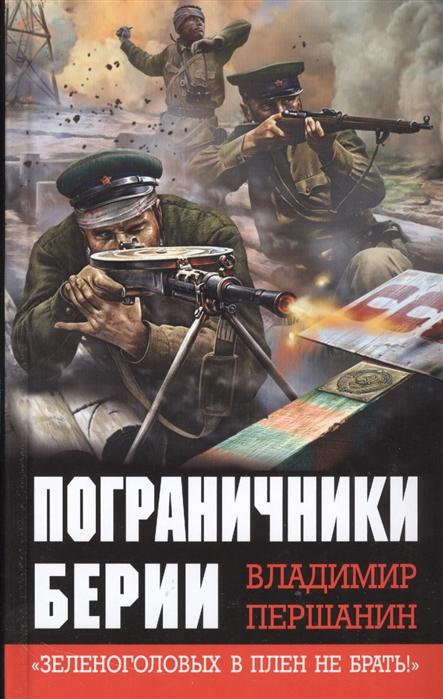 Першанин В. Пограничники Берии Зеленоголовых в плен не брать цена