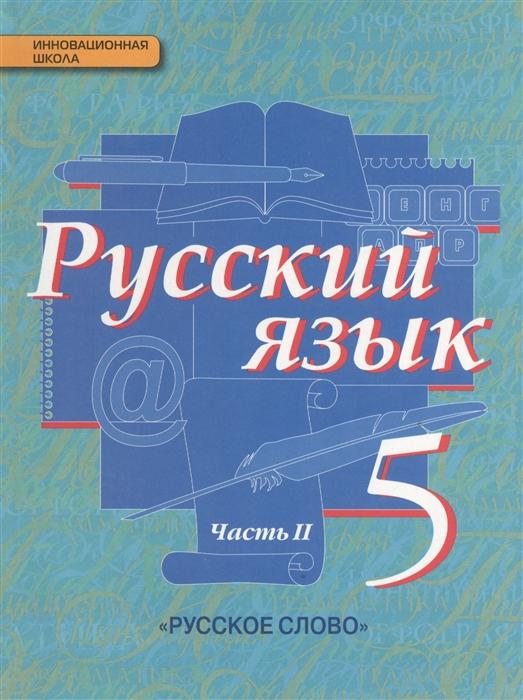 Русский язык 5 класс Часть II Учебник