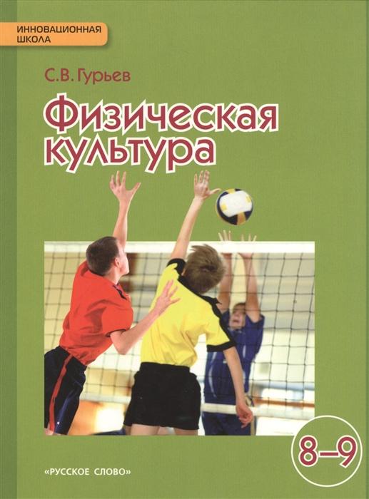Физическая культура 8-9 классы Учебник