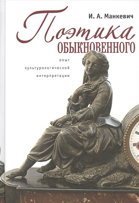 Поэтика обыкновенного Опыт культурологической интерпретации