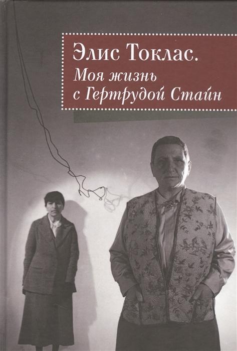 Токлас Э. Моя жизнь с Гертрудой Стайн