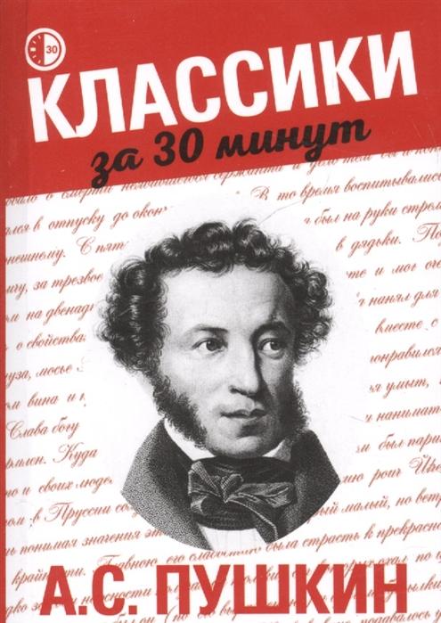 Кольцова Н. (авт.-сост.) А С Пушкин цена в Москве и Питере