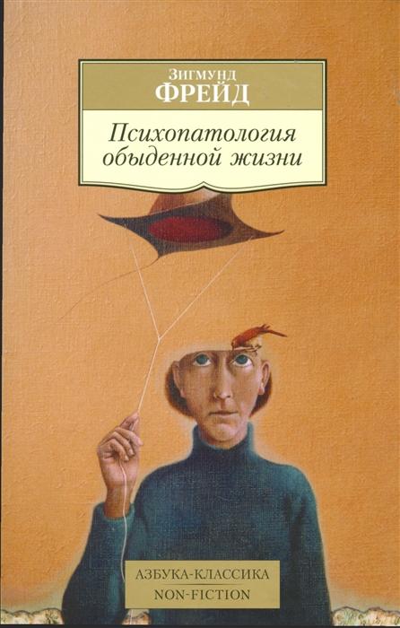 Фрейд З. Психопатология обыденной жизни