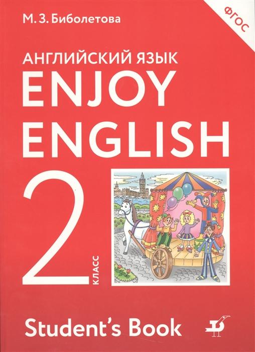 Биболетова М., Денисенко О., Трубанева Н. Enjoy English Английский с удовольствием Английский язык 2 класс Учебник