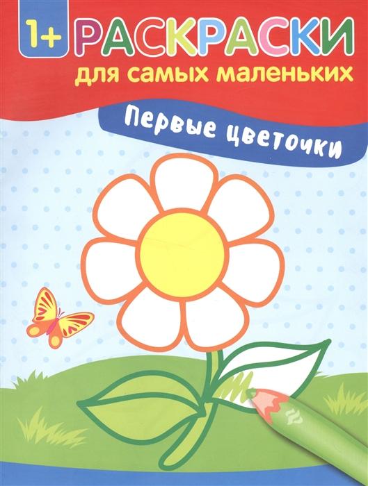Семенкова И. (худ.) Первые цветочки Раскраски для самых маленьких клэр б цветочки раскраски в сеточку
