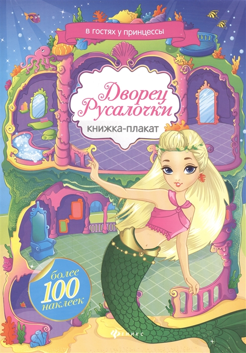 Купить Дворец Русалочки Книжка-плакат более 100 наклеек, Феникс, Книги с наклейками