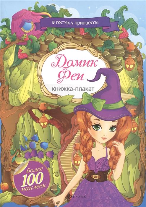 Купить Домик Феи Книжка-плакат более 100 наклеек, Феникс, Книги с наклейками