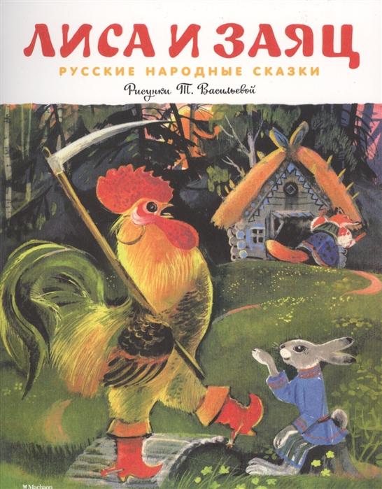 Купить Лиса и заяц Русские народные сказки, Махаон, Сказки