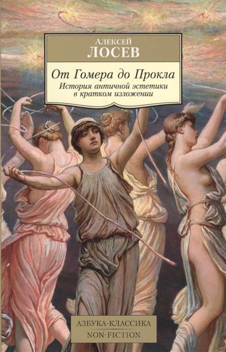 Лосев А. От Гомера до Прокла История античной эстетики в кратком изложении