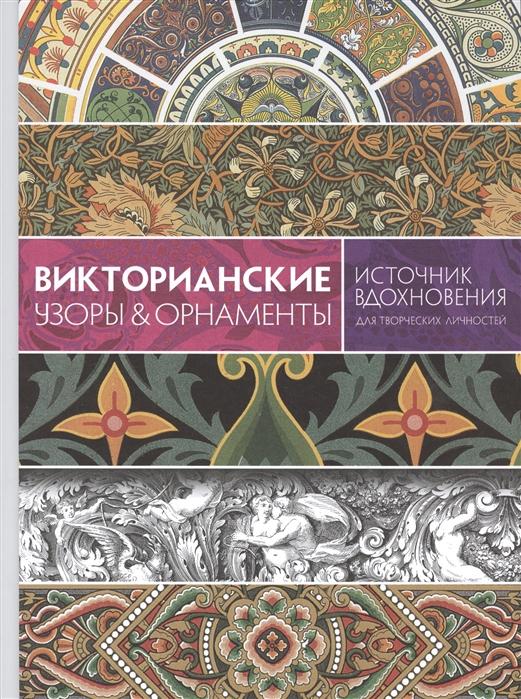 Графтон К. Викторианские узоры орнаменты Источник вдохновения для творческих личностей