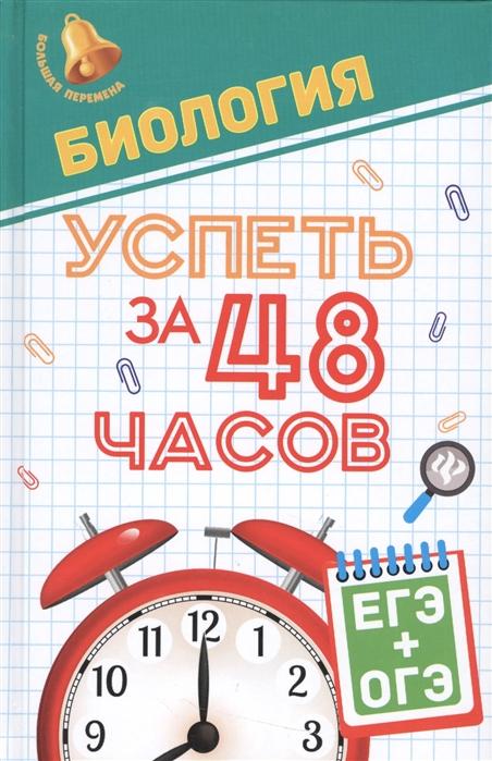 все цены на Гамзин С., Рубцов Г., Безручко Н. Биология Успеть за 48 часов ЕГЭ ОГЭ онлайн