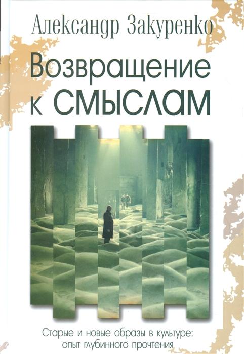 Закуренко А. Возвращение к смыслам Старые и новые образы в культуре опыт глубинного прочтения