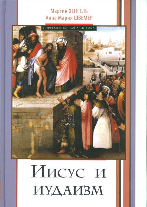 цены на Хенгель М., Швемер А. Иисус и иудаизм  в интернет-магазинах