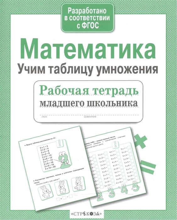 Никитина Е. Математика Учим таблицу умножения математика учим таблицу умножения