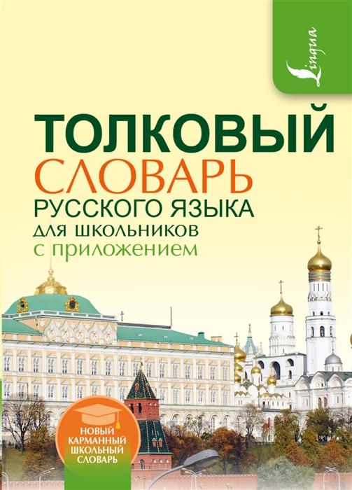 Алабугина Ю. Толковый словарь русского языка для школьников с приложением