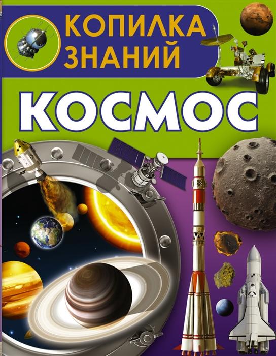 Купить Космос, АСТ, Естественные науки