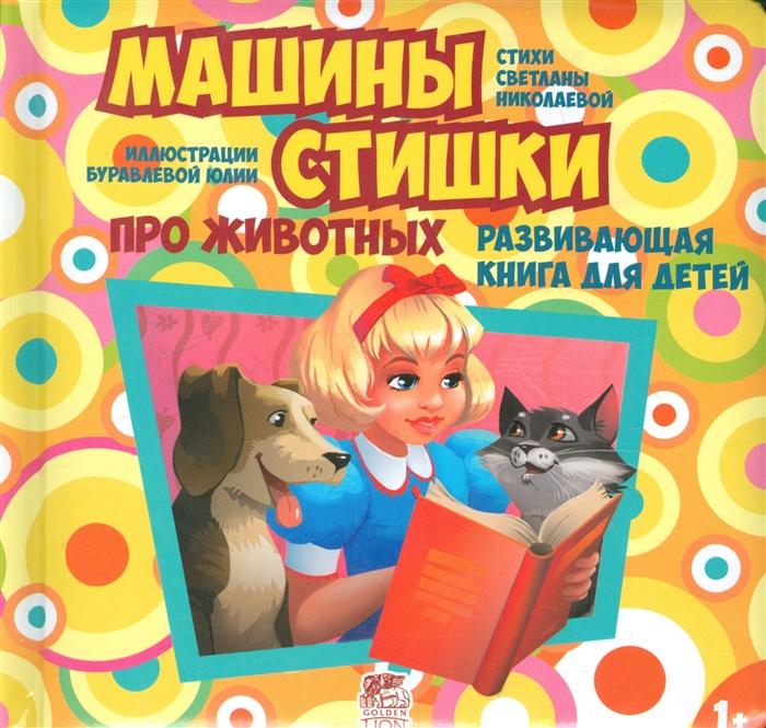 Купить Машины стишки про животных Развивающая книга для детей 1, Золотой Лев, Стихи и песни