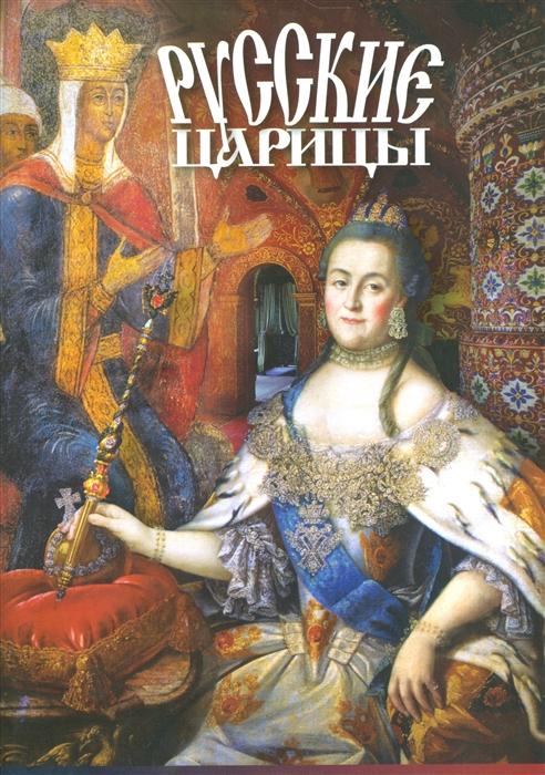 Лобанова Т. Русские царицы